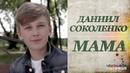 Даниил Соколенко МАМА