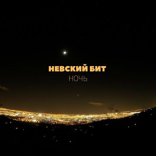 Невский Бит альбом Ночь