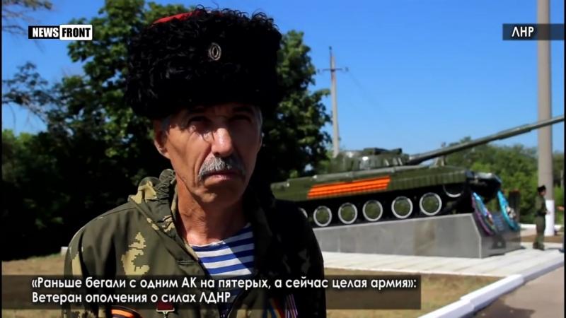 «Раньше бегали с одним АК на пятерых, а сейчас целая армия»_ Ветеран ополчения о силах ЛДНР