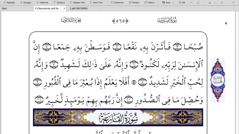 Сура 100 «Аль-Адийат Скачущие» 6-11 аяты | Абу Имран | Таджвид