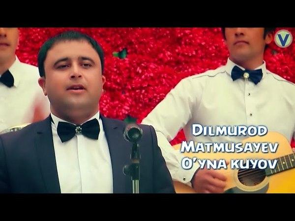 Dilmurod Matmusayev O'yna kuyov Дилмурод Матмусаев Уйна куйов