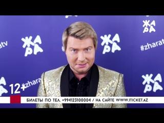 Николай Басков. ЖАРА В БАКУ 2018