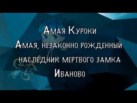 Амая Куроки - Амая, незаконно рожденный наследник мертвого замка – Иваново