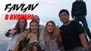 Полина FAVLAV и MOLLY / вулкан Агунг, страдания Оли Серябкиной, танцы в бассейне