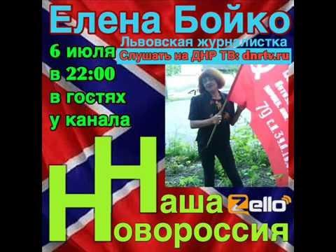Бойко Елена канал Наша Новороссия 06 07 2016