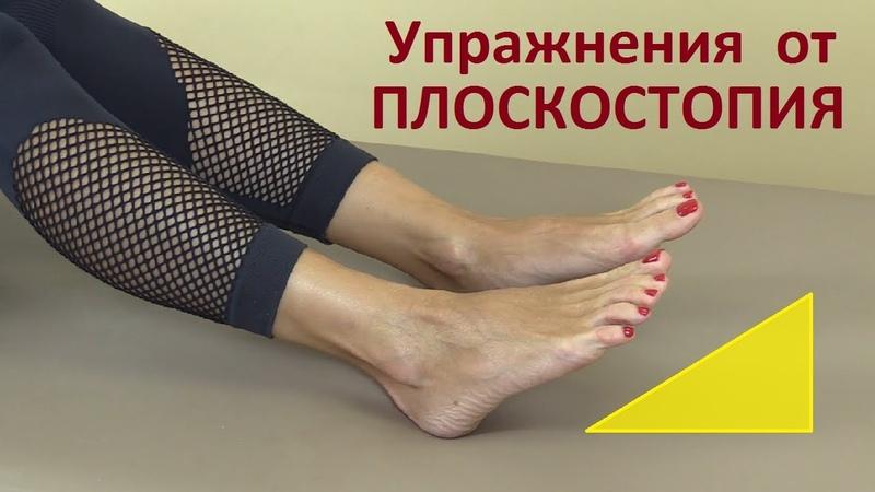 Упражнения при ПЛОСКОСТОПИИ для лечения и профилактики плоскостопия у взрослых и детей