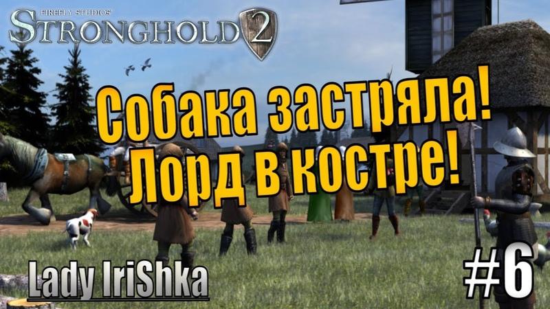 Stronghold 2 - 6. - Собака застряла! Лорд в костре!