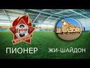 Пионер 5-10 ЖИ-Шайдон 6х6 Ночная Барнаульская футбольная лига НБФЛ 2018