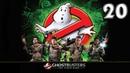 Ghostbusters The Video Game Прохождение Часть 20