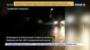 Новости на Россия 24 • Глава Ингушетии поручил врачам заботиться о раненых полицейских