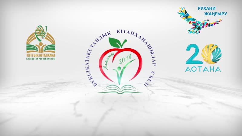 Съезд библиотекарей (Алматы, 13-14 сентября 2018 года)