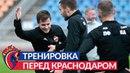 Тренировка ПФК ЦСКА перед Краснодаром