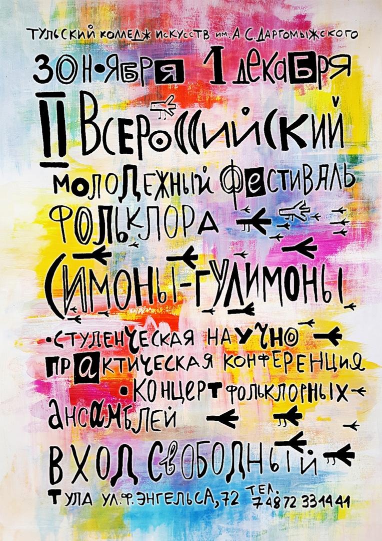 Афиша Тула СИМОНЫ - ГУЛИМОНЫ
