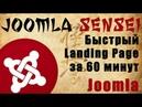 106 Быстрый Landing Page за 60 минут на Joomla