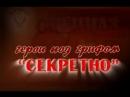 Спецназ ФСБ. Герои под грифом «Секретно». Документальный фильм Александра Сладкова. 2008