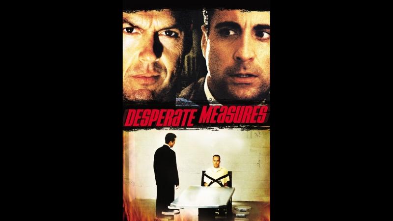 Отчаянные Меры Desperate Measures, 1998 Гаврилов,1080,релиз от STUDIO №1
