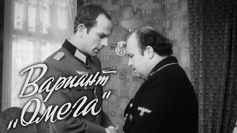 Вариант 'Омега' (1975). 1 серия | Фильмы. Золотая коллекция