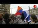 флаг России задержан ОМОНом и милицией