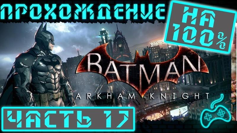 Batman: Arkham Knight - Прохождение. Часть 17: Полуночное неистовство. Загадка с координатами » Freewka.com - Смотреть онлайн в хорощем качестве