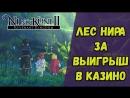 Ni no Kuni 2 Лес НИРА за выигрыш в КАЗИНО