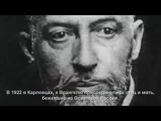 Его благородие Барон Врангель (сербский докфильм с русским переводом)