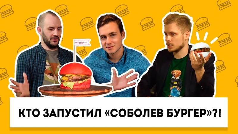 Кто запустил Соболев бургер Как заработать на бургерной и бургерах с блогерами