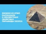 Физики из ИТМО рассказали о неизвестных свойствах пирамиды Хеопса