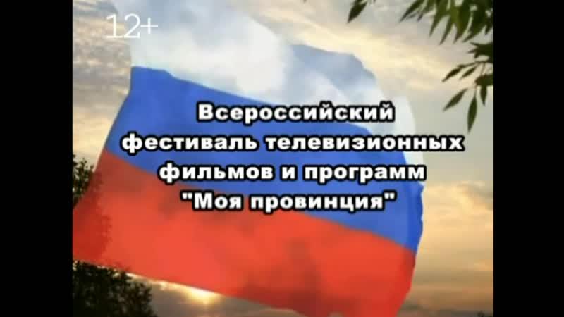 Ретроспектива фестиваля «Моя провинция» в нашем эфире от 16.01.2019