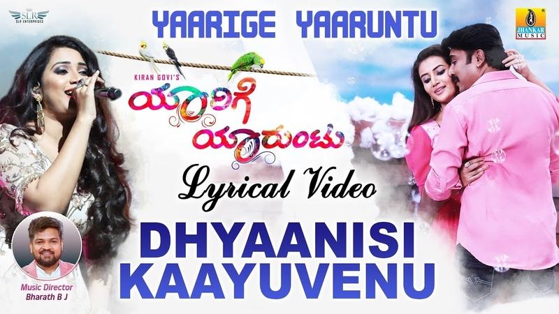 Dhyaanisi Kaayuvenu | Yaarige Yaaruntu Lyrical Video Song | Shreya Ghoshal, Chintan Vikas