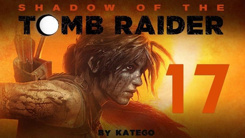 Shadow of the Tomb Raider. 17. [Подземные security]