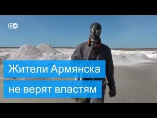 Химические выбросы в Крыму