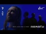 Burito &amp Black Cupro &amp Dj Groove - Помоги