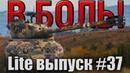 В боль Lite выпуск №37 КИСЛЫЕ СУЕВЕРИЯ worldoftanks wot танки wot