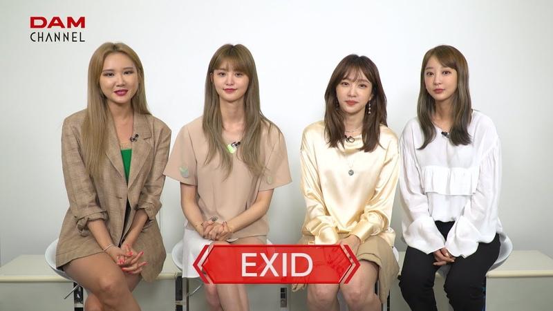 DAM CHANNEL 「EXID」 web限定動画