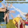 """Городской семейный фестиваль """"Мельница счастья"""""""