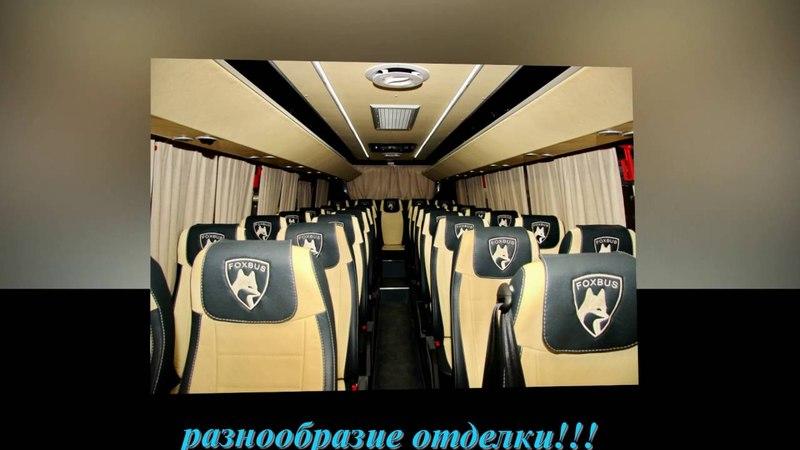 автобус нового поколения сделано в России