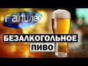Галилео Безалкогольное пиво 🍺 Nonalcoholic beer