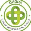 ОПОРА наркологический центр реабилитации