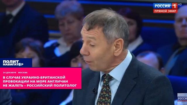В случае украино британской провокации на море англичан не жалеть российский политолог