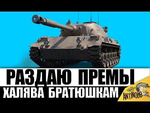 АНТИНУБ РАЗДАЕТ HWK 30 и ЗОЛОТО БРАТЮШКАМ - СТРИМ