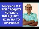 Торсунов ЕЛЕ СВОДИТЕ КОНЦЫ С КОНЦАМИ НА ТО ЕСТЬ ПРИЧИНА