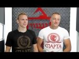 Руководители проекта Спарта Павел Косачев и Артем Гаврилов о преодолении себя через спорт