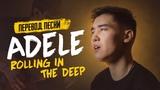 Перевод песни Adele - Rolling in the Deep by Montana Rose (#adelechallenge)