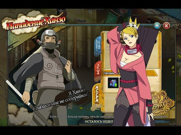 Naruto Online Нападение Ханзо