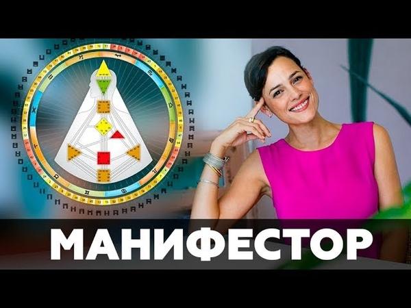 МАНИФЕСТОР Дизайн Человека Квантовая Активация