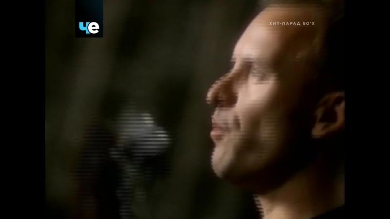 Bryan Adams, Rod Steward, Sting — All For Love (Че) Хит-парад 90-х. 2 место