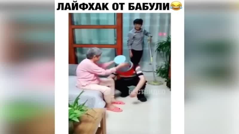 Лайфхак от бабули