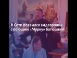 В Сети появился видеоролик с поющим «Мурку» батюшкой.