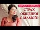Страх общения с мамой Светлана Нагородная