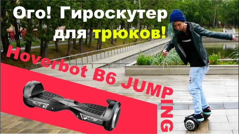 Лучший Гироскутер для трюков - Hoverbot B-6 Jumping